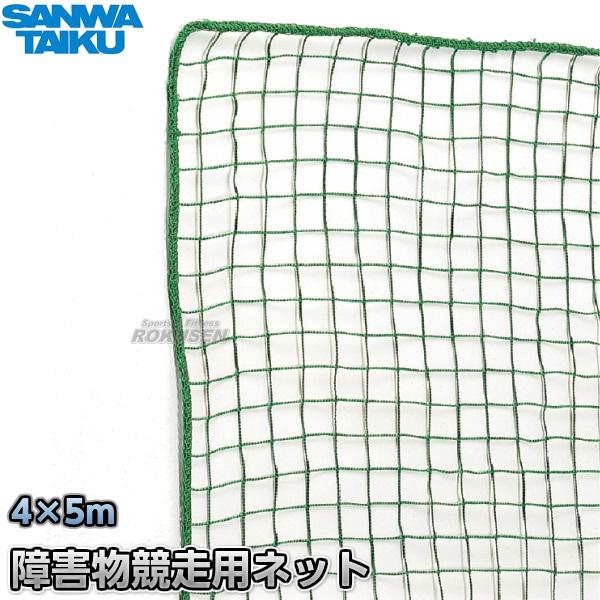 三和体育 障害物競走用ネット 4×5m S-1652(S1652) SANWA TAIKU