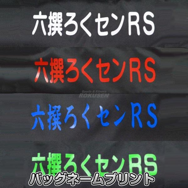 ミカサ・MIKASA バッグ・作戦盤ケースネームプリント