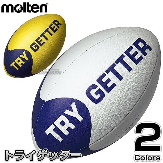 モルテン・molten ラグビー ラグビーボール トライゲッター 一般用 RG502 日本ラグビーフットボール協会認定球