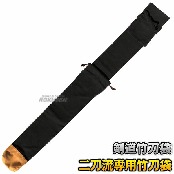武藤 剣道竹刀袋 二刀流専用 SF-61(SF61) 竹刀ケース