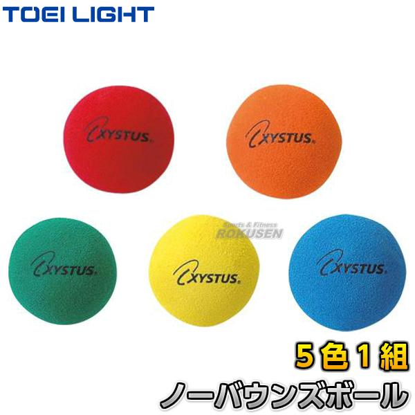 TOEI LIGHT・トーエイライト ノーバウンズボール(5個1組) B-2296(B2296) ソフトスポンジボール ジスタス XYSTUS