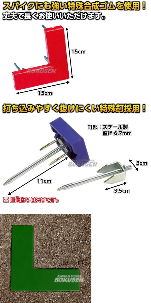 三和体育 コートラインマーカー 特殊合成ゴム製 L型 S-2803/S-2813/S-2823/S-2833/S-2843(S2803/S2813/S2823/S2833/S2843) SANWA TAIKU
