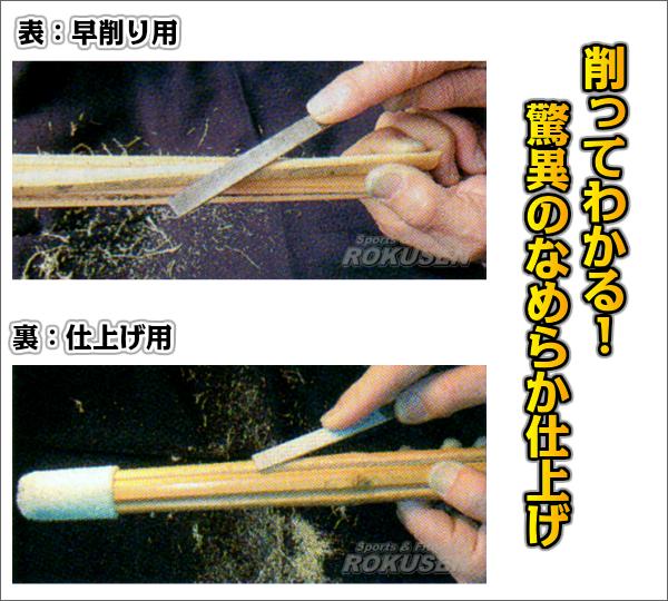 松勘 剣道竹刀用品 竹刀削り用ヤスリ 剣磨 73-247 竹刀ケズリ MATSUKAN