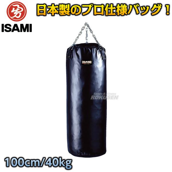ISAMI・イサミ サンドバッグ 100cm/約30kg SD-10(SD10) ヘビーバッグ