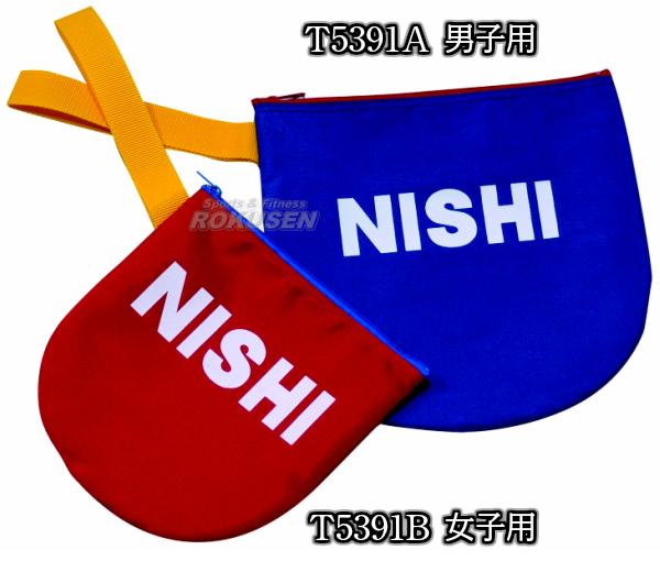 NISHI ニシ・スポーツ 円盤投げ 円盤ケース 女子用 T5391B 投擲