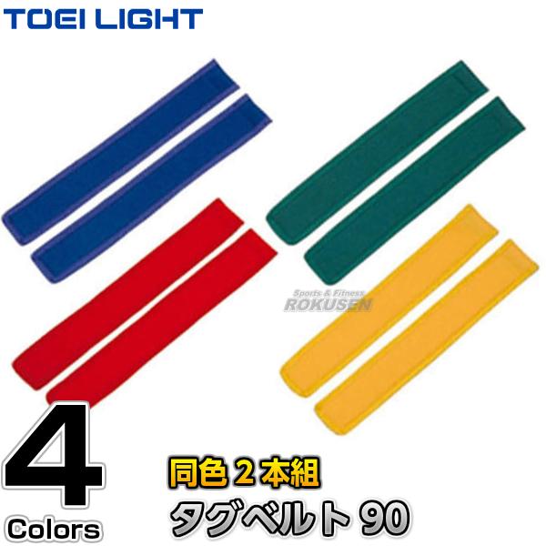 TOEI LIGHT・トーエイライト タグベルト90 B-2301(B2301) ジスタス XYSTUS