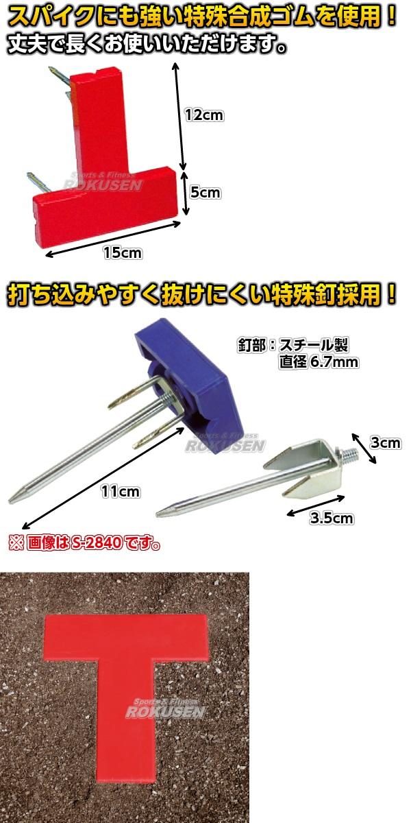 三和体育 コートラインマーカー 特殊合成ゴム製 T型 S-2804/S-2814/S-2824/S-2834/S-2844(S2804/S2814/S2824/S2834/S2844) SANWA TAIKU