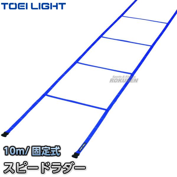 TOEI LIGHT・トーエイライト スピードラダー10M固定式 G-1368(G1368) ジスタス XYSTUS