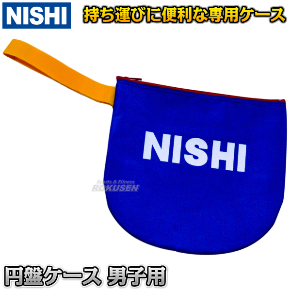 NISHI ニシ・スポーツ 円盤投げ 円盤ケース 男子用 T5391A 投擲