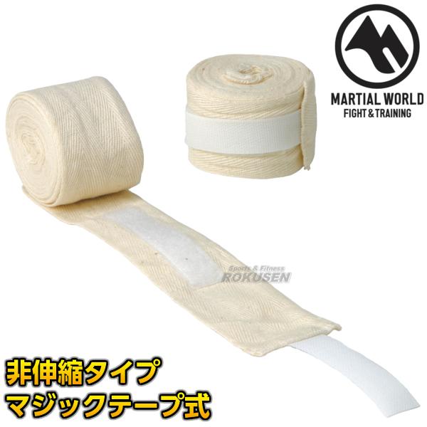 マーシャルワールド コットン製バンデージ 非伸縮タイプ 幅5cm×長さ400cm 2個1組 BT2 バンテージ ハンドラップ MARTIAL WORLD
