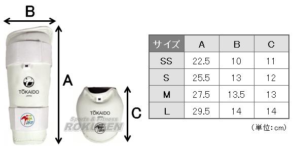 東海堂 全日本空手道連盟指定インステップ・シンガードセット SS/S/M/L JKFJR すね当て レガース レッグガード
