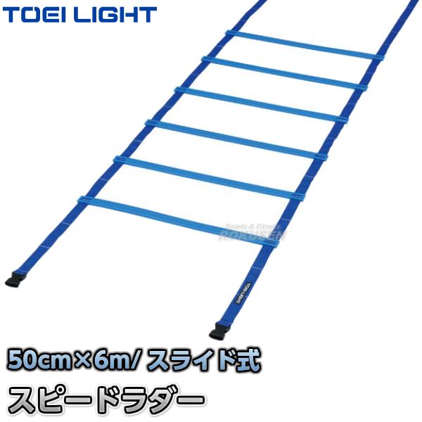 TOEI LIGHT・トーエイライト スピードラダーHG50-6M G-1371(G1371) ジスタス XYSTUS