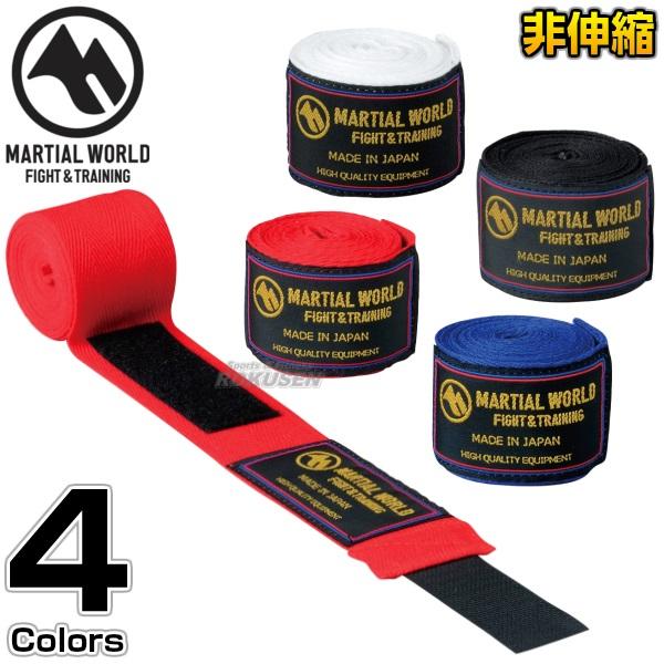 マーシャルワールド バンデージ(ジュニア) 非伸縮タイプ レッド/ホワイト/ブルー/ブラック 幅4cm×長さ200cm 2個1組 BT5 バンテージ ハンドラップ MARTIAL WORLD