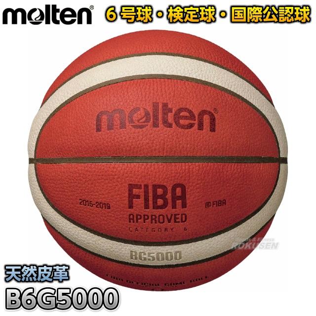 モルテン・molten バスケットボール6号球 公式試合球 BG5000 B6G5000