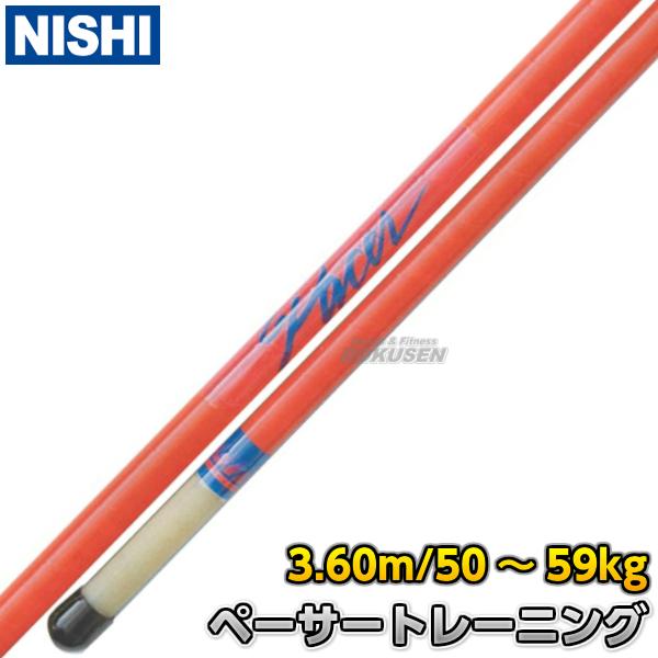 NISHI ニシ・スポーツ 棒高跳び 棒高跳用ポール ペーサートレーニングポール 3.60m(12.0ft) CTT360 棒高跳びポール