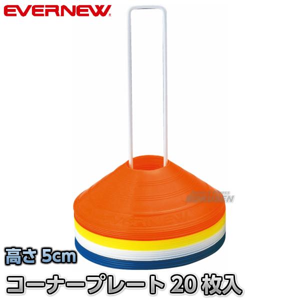 EVERNEW・エバニュー コーナープレート(20枚入) EKA478 カラーコーン パイロン