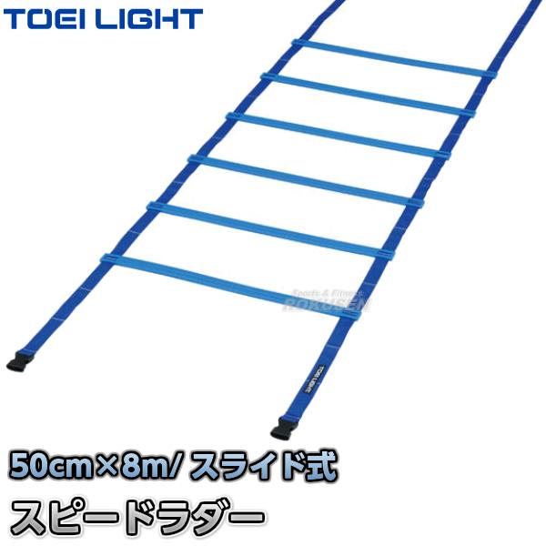 TOEI LIGHT・トーエイライト スピードラダーHG50-8M G-1372(G1372) ジスタス XYSTUS