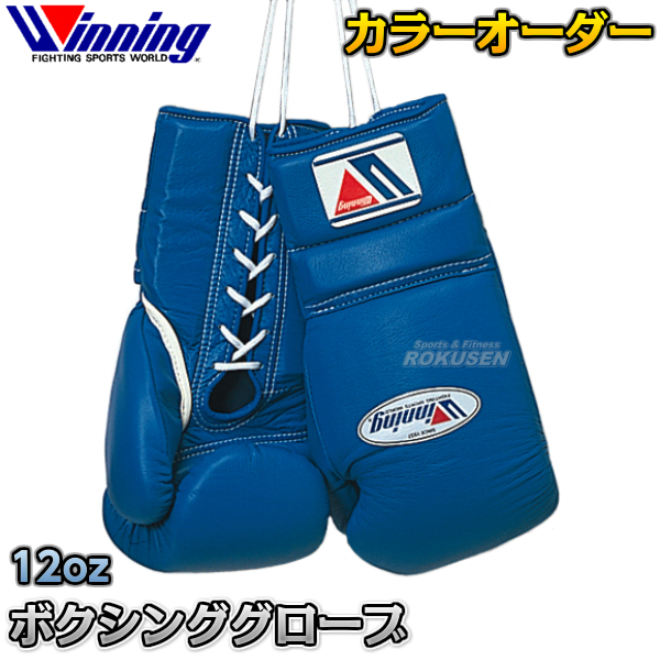 ウイニング・Winning カラーオーダーボクシンググローブ プロタイプ 12オンス ひも式 CO-MS-400(COMS400) 12oz