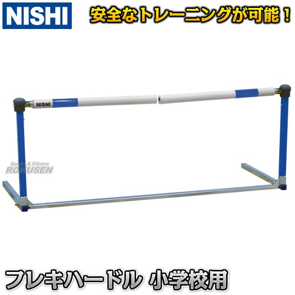 NISHI ニシ・スポーツ フレキハードル(脚部折りたたみ式) 小 高さ44〜68cm NG1051A フレキシブルハードル