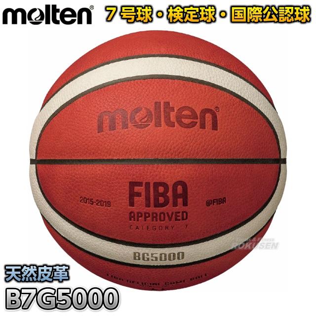 モルテン・molten バスケットボール7号球 公式試合球 BG5000 B7G5000
