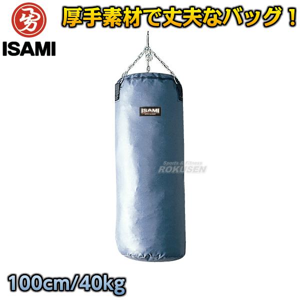 ISAMI・イサミ サンドバッグ 100cm/約30kg SD-100(SD00) ヘビーバッグ