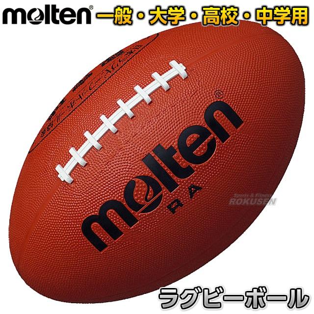 モルテン・molten ラグビー ラグビーボール 一般用 RA 日本ラグビーフットボール協会認定球