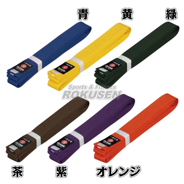 ISAMI・イサミ 空手帯 色帯 帯幅:42mm 青帯/黄帯/緑帯/茶帯/紫帯/オレンジ帯