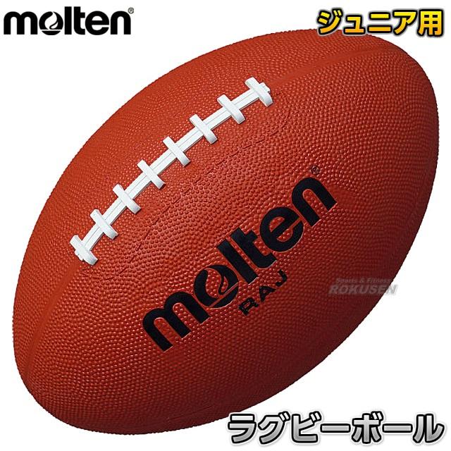 モルテン・molten ラグビー ラグビーボール ジュニア用 RAJ