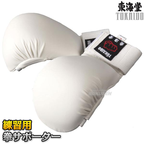 東海堂 練習用拳サポーター 白 JKF-W オープンフィンガーグローブ ホワイト
