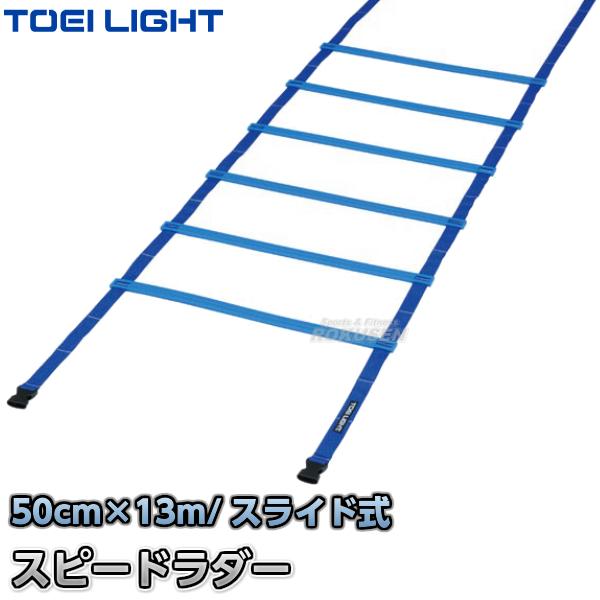 TOEI LIGHT・トーエイライト スピードラダーHG50-13M G-1374(G1374) ジスタス XYSTUS