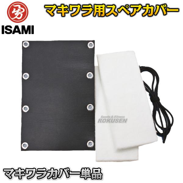 ISAMI・イサミ マキワラカバー単品 D-330(D330)