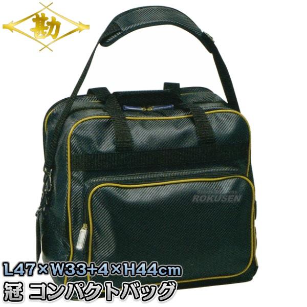 松勘 剣道具袋 DF-80K 冠 KENDOコンパクトバッグ 1-80K 剣道バッグ 防具袋 防具バッグ MATSUKAN