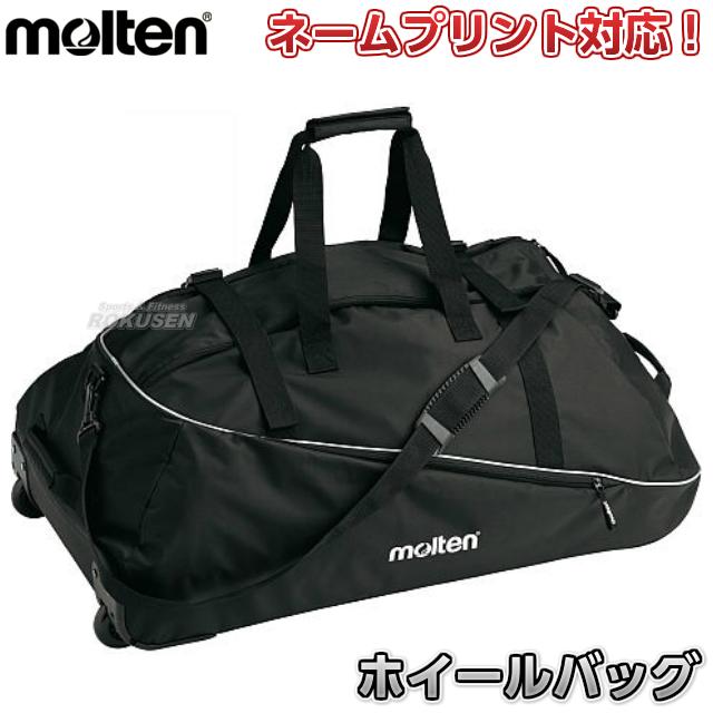 モルテン・molten サッカー・バスケット・バレー・ハンドボール ホイールバッグ EK0018