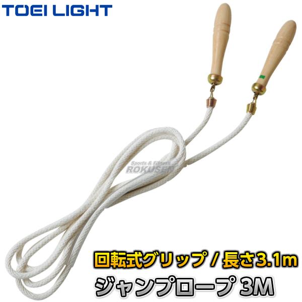 TOEI LIGHT・トーエイライト ジャンプロープ3M T-2837(T2837) なわとび 縄跳び ジスタス XYSTUS