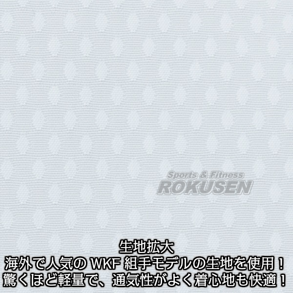東海堂 空手着 日本製音速 KMJ 上下セット 空手衣 空手道着