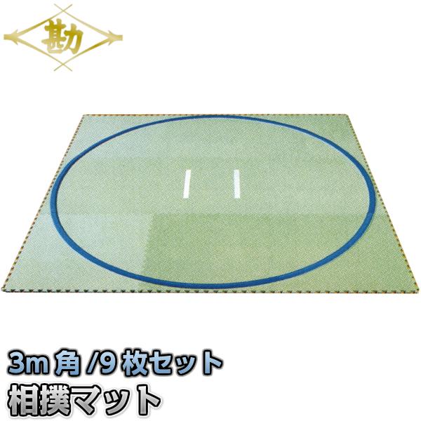 松勘 相撲用土俵マット 3m角 1000×1000×厚さ15mm×9枚セット 18-1869 室内用相撲マット MATSUKAN