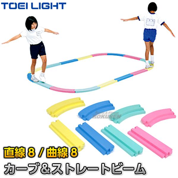 TOEI LIGHT・トーエイライト カーブ&ストレートビーム T-2862(T2862) レール平均台 ジスタス XYSTUS