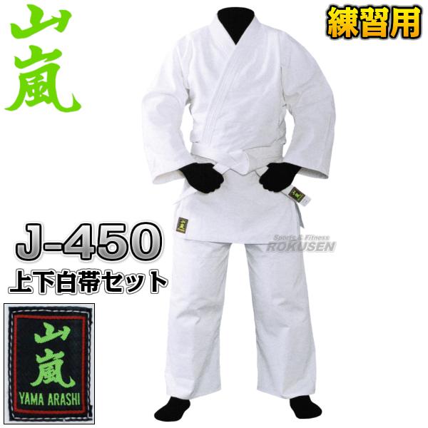 山嵐 晒背継柔道着 上下帯セット J-450(J450) 柔道衣 幼児用 高柳喜一商店