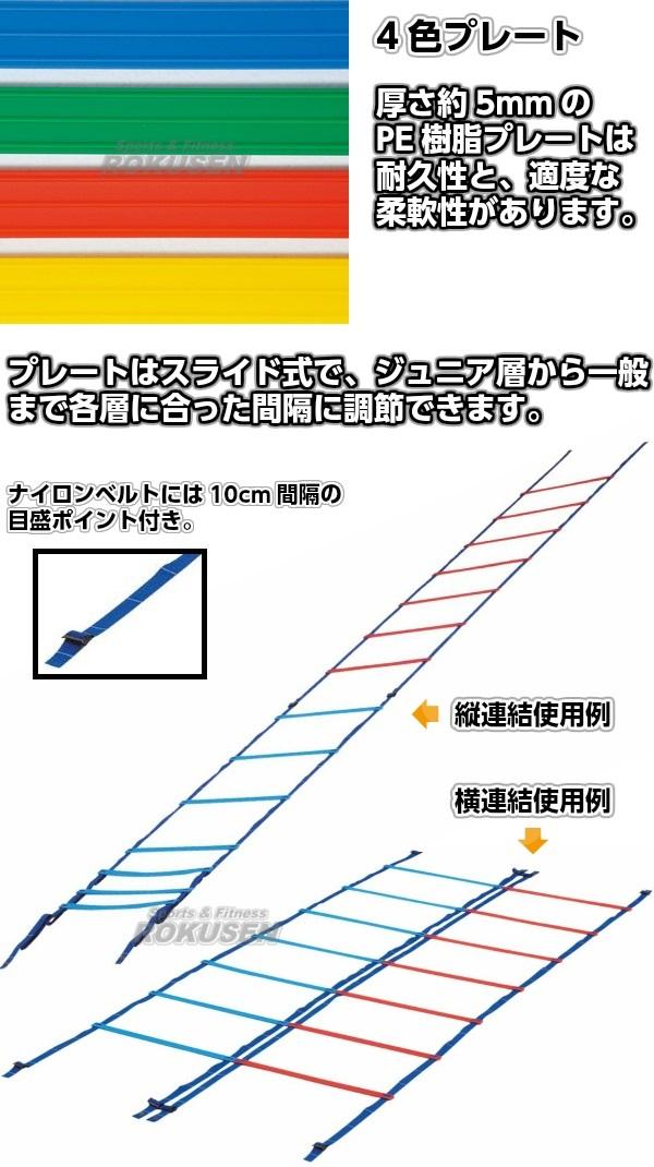 TOEI LIGHT・トーエイライト カラースピードラダー G-1236(G1236) ジスタス XYSTUS