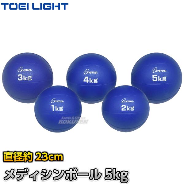 TOEI LIGHT・トーエイライト メディシンボール 5kg H-7184(H7184) ジスタス XYSTUS