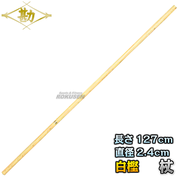 松勘 杖道 杖 白樫 4尺2寸1分 径8分 74-001 長さ:約127cm/直径:約2.4cm 杖術 警杖術 棒 MATSUKAN