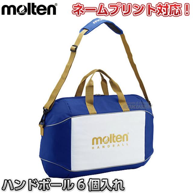 モルテン・molten ハンドボールバッグ 6個入れ EH1056