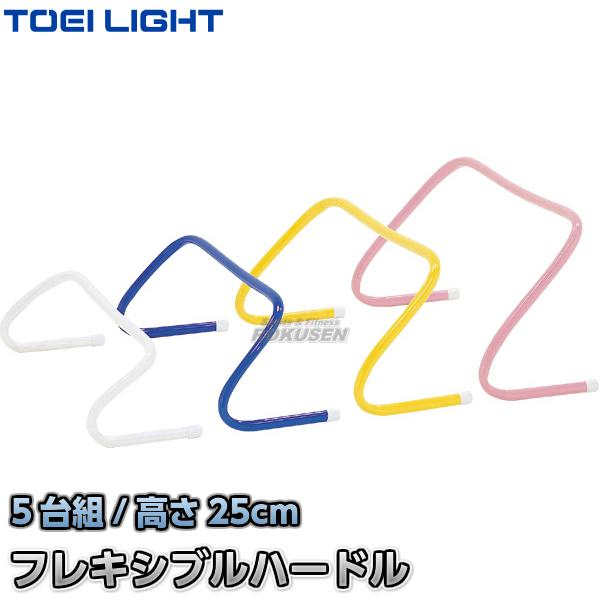 TOEI LIGHT・トーエイライト フレキシブルハードル25 G-1380(G1380) 5台組 ミニハードル ジスタス XYSTUS