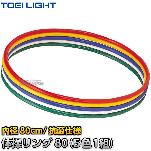 TOEI LIGHT・トーエイライト 体操リング80(5色1組) T-2867(T2867) フラフープ カラーリング ジスタス XYSTUS