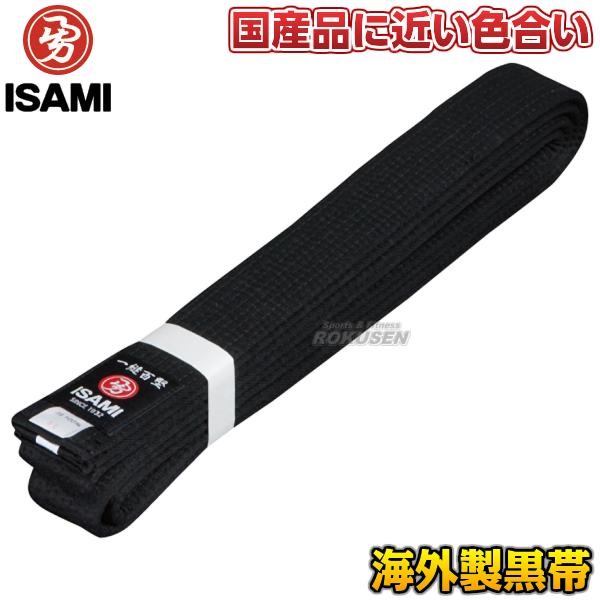 ISAMI・イサミ 空手帯 黒帯 F-350(F350) 帯幅:42mm