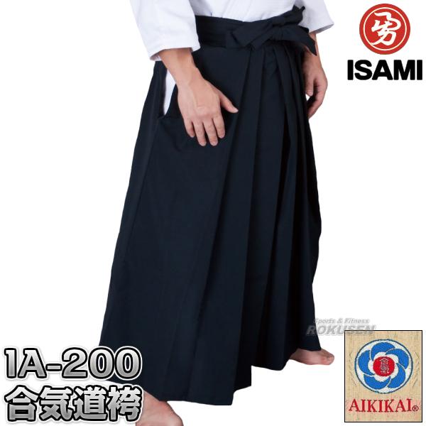ISAMI・イサミ テトロン合気道袴 紺/黒 合氣道袴 合気道着 合気道衣