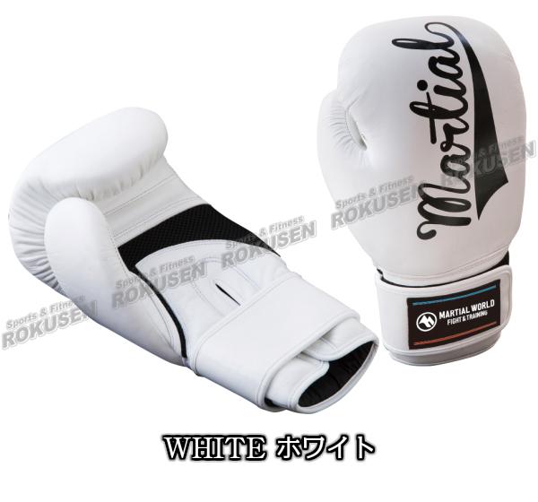 マーシャルワールド ボクシンググローブ セーフティスパーリンググローブ 14オンス/16オンス BG13 14oz 16oz MARTIAL WORLD