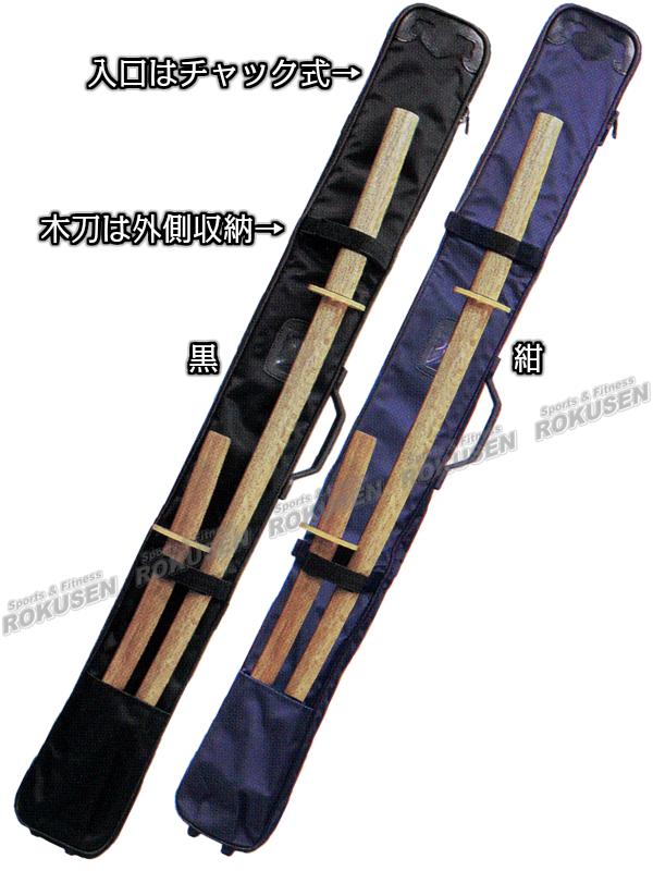 武藤 剣道竹刀袋 デラックスナイロン木刀入れ付きチャック式 3本入れ HF-19(HF19) 竹刀ケース