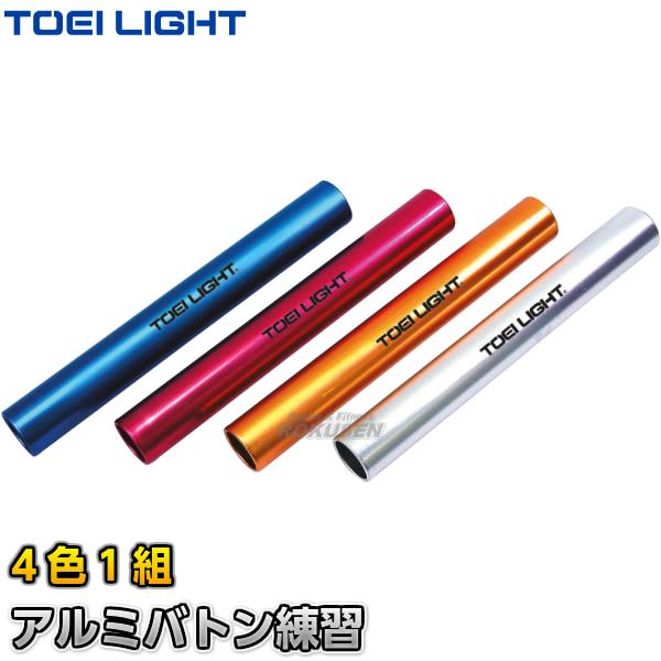 TOEI LIGHT・トーエイライト アルミバトン練習(4色1組) G-1390(G1390) リレーバトン ジスタス XYSTUS