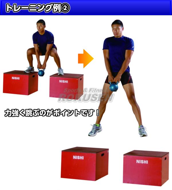 NISHI ニシ・スポーツ プライオボックスII 高さ60cm T6904C プライオメトリックスボックス
